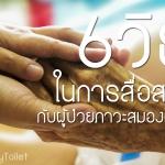 6วิธีช่วยในการสื่อสาร สำหรับผู้ที่ดูแลผู่ป่วยภาวะสมองเสื่อม โดยร้าน Handytoilet สุขภัณฑ์ผู้สูงอายุ
