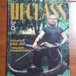 HI-CLASS ไฮ-คลาส