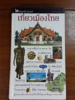 เที่ยวเมืองไทย / รีดเดอร์ส ไดเจสท์