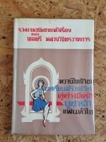 รวมนวนิยายห้าเรื่อง ของ พลตรี หลวงวิจิตรวาทการ ชุดที่ 2