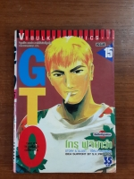 GTO เล่ม 15