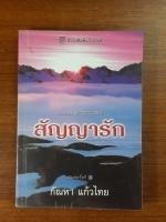 สัญญารัก / กัณหา แก้วไทย แปล