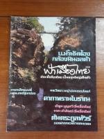 ฟ้าเมืองไทย ฉบับที่ 850
