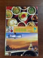อร่อยทั่วไทยไปกับ ปตท. : ภาคเหนือ / พล.อ.ดร. โอภาส โพธิแพทย์