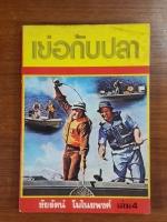 เย่อกับปลา เล่ม 4 / ชัยรัตน์ โมไนยพงศ์