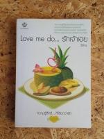 Love me do...รักเจ้าเอย / วีสาม