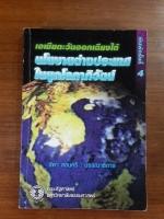 เอเชียตะวันออกเฉียงใต้ นโยบายต่างประเทศในยุคโลกาภิวัตน์ / สีดา สอนศรี