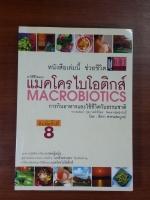 แมคโครไบโอติกส์ การกินอาหารและใช้ชีวิตกับธรรมชาติ / สิทรา พรรณสมบูรณ์