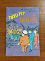 พล นิกร กิมหงวน ชุด วัยจี้เส้น : ทัศนาจรเมืองผี / ป. อินทรปาลิต