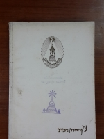 อนุสรณ์ในงานพระราชทานเพลิงศพ พระเทพสุธี (มีตราห้องสมุด)
