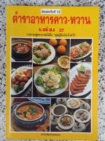 ตำราอาหารคาว-หวาน เล่ม 2 / รวบรวมสูตรจากหนังสือ ชุดคู่มือประจำครัว