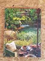 สวนในบ้าน เล่ม 7 : สวนน้ำ 3