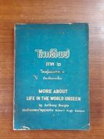 โลกทิพย์ ภาค ๒ / ศิริ พุทธศุกร์ แปล (มีตราห้องสมุด)