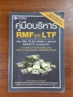 คู่มือบริหาร RMF และ LTF ตอน มีเงิน 10 ล้าน ด้วยเงิน 1 แสนบาท / อัครนันท์ ปริญญากุลเสฏฐ์