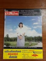 ฟ้าเมืองไทย ฉบับที่ 983