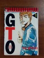 GTO เล่ม 1