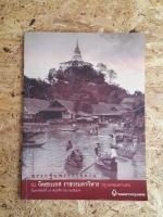 ประวัติวัดสระเกศ ราชวรมหาวิหาร : หนังสือที่ระลึก ในการทอดผ้าพระกฐินพระราชทาน ณ วัดสระเกศ ราชวรมหาวิหาร