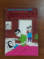 พล นิกร กิมหงวน ชุด วัยจี้เส้น : สังหารเมีย / ป. อินทรปาลิต
