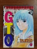 GTO เล่ม 17