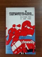 อนาคตของไทย... / พล.อ.สายหยุด เกิดผล