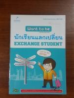 Want to be นักเรียนแลกเปลี่ยน / ดวงสุดา ศิริธีระวัฒน์