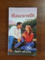 พันธนาการรัก / กัณหา แก้วไทย แปล