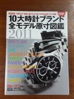 10大時計ブランド全モデル原寸図鑑 2011/【趣味 学研パブリッシング】