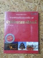 สารคดีท่องเที่ยวประเทศจีน ชุด ปฐพีมังกรของฮ่องเต้ / ทีมงานต่วย'ตูน