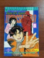 คินดะอิจิ กับ คดี ฆาตกรรมปริศนา Vol.8