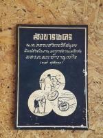 สังขารนคร : อนุสรณ์ในงานพระราชทานเพลิงศพ พล ร.ต.พระจักรานุกรกิจ (วงษ์ สุจริตกุล)