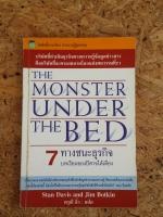 7 ทางชนะธุรกิจ บทเรียนของปิศาจใต้เตียง / ดรุณี ลิ่ว แปล