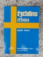 รัฐสวัสดิการสวีเเดน / บุญส่ง ชเลธร
