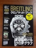 ブライトリングクロノマット・ブック 時計Beginアーカイブス 2011年6月