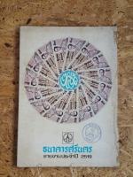 ธนาคารศรีนคร รายงานประจำปี 2519 (มีตราห้องสมุด)