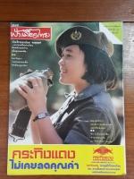 ฟ้าเมืองไทย ฉบับที่ 984