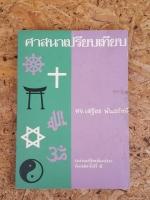 ศาสนาเปรียบเทียบ เล่ม2 / ศจ.เสฐียร พันธรังษี