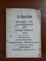 ประวัติพระบัวเข็ม : อนุสรณ์ในงานพระราชทานเพลิงศพ หลวงภูวนาถนรานุบาล (มีตราห้องสมุด
