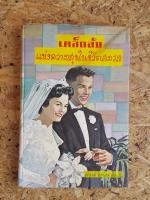เคล็ดลับแห่งความสุขในชีวิตสมรส / ฮาโรลด์ ไชรย็อค เอ็ม.ดี.