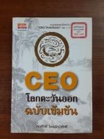 CEO โลกตะวันออก ฉบับเข้มข้น / ก่อศักดิ์ ไชยรัศมีศักดิ์