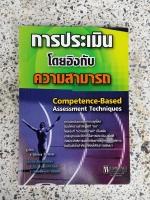 การประเมินโดยอิงกับความสามารถ / Competence based