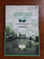 พุทธศาสนา : ในความเปลี่ยนแปลงของสังคมไทย / นิธิ เอียวศรีวงศ์