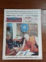 ฟ้าเมืองไทย ฉบับที่ 760