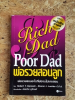 พ่อรวยสอนลูก / โรเบิร์ต คิโยซากิ