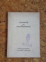 บทบาทของวัด และ พระสงฆ์ไทยในอนาคต : อนุสรณ์ในงานพระราชทานเพลิงศพ นางสาวภัทรศรี อนุมานราชธน (มีตราห้องสมุด)
