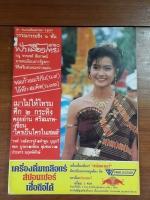 ฟ้าเมืองไทย ฉบับที่ 910