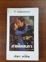 สายใยเสน่หา / กัณหา แก้วไทย แปล