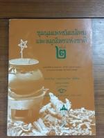 ชุมนุมแพทย์แผนไทยและสมุนไพรแห่งชาติ ครั้งที่ ๒ / สถาบันการแพทย์แผนไทย กรมการแพทย์ กระทรวงสาธารณสุข