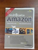 สอนให้รวยด้วย Amazon / สิทธิศักดิ์ บุญมาก
