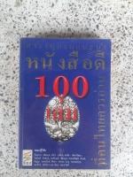 สารานุกรมแนะนำหนังสือดี ๑๐๐ เล่ม ที่คนไทยควรอ่าน / คณะผู้วิจัย