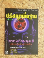 ปรัชญาพื้นฐาน เล่ม 3 : รากแก้วมนุษย์ ปรัชญาแห่งสรรพสิ่ง / แซมมวล อีน็อค สตัมป์